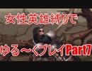 【キンスレ】 女性英雄縛りでゆる~くプレイ Part7
