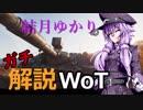 結月ゆかりのガチ解説WoT Part1【Kanonenjagdpanzer 105】