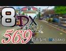 初日から始める!日刊マリオカート8DX実況プレイ569日目
