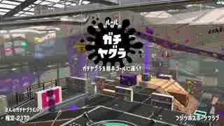 【実況】N-ZAP愛好家のガチマッチ ウデマエX【Splatoon2】part71