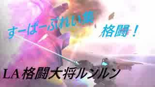格闘ONLY大将ルンルンが行く!ガンダムオンライン【すーぱーぷれい集】