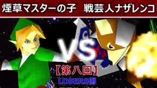 【第八回】64スマブラCPUトナメ実況【LOSERS側二回戦第一試合】