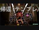 【実況】スプラトゥーン2 オクト・エキスパンションとじゃれあう Part8