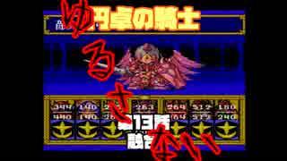 【円卓の騎士】第13話 融合【VOICEROID実