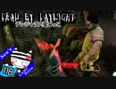 【Dead by Daylight】板使いのケイトと呼んで頂戴vsカニバル#118【デンジャラス鬼ごっこ】