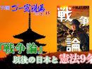 第97位:「『戦争論』以後の日本と憲法9条」第1部  第77回ゴー宣道場1/2