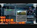 【地球防衛軍5】Rストームご~のINF縛りでご~ M93【実況】