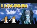 【初見実況】 LUX-PAIN -44-