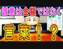 【パワプロ2018】新規参入球団で大正義ペナント!part14【ゆっくり実況】