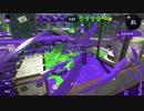 【Splatoon2】ローラーカンスト勢によるガチマッチpart71【ウデマエX】
