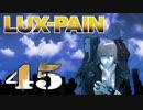 【初見実況】 LUX-PAIN -45-