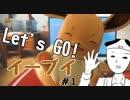 【実況】#1 初代を愛してやまないLet's Go! イーブイ 【ピカブイ】