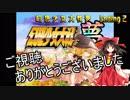 【初見プレイ】幻想少女大戦-夢-【実況プレイ動画】 Ending2