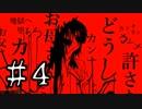 【ワレイキル】キミガシネ 実況プレイ Part4