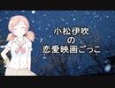小松伊吹の恋愛映画ごっこ