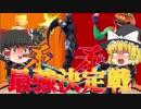 【フォートナイト】最強決定戦!トマト軍VSバーガー軍で最強の饅頭は誰なのか!?【ゆっくり実況】