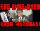 元朝日・植村隆氏の請求棄却 札幌地裁「相当の理由ある」