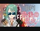 突撃ウキウキお姉さん.bf1