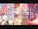 【2018.11.18】柊南さん生誕祭【祝ってみた】