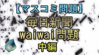 【マスコミ問題】毎日新聞waiwai問題 中編