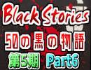 第33位:【Black Stories】5人で不可思議な事件の謎を解く黒い物語part6【複数実況】