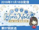 第86位:【第57回】 優木かな KANANOTE on the radio thumbnail