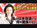 ジャーナリスト・櫻井よしこ氏が会見私は日本会議とは何の関係もない