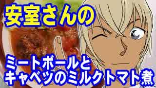 安室さんのミートボールとキャベツのミルクトマト煮【嫌がる娘に無理やり弁当を持たせてみた】