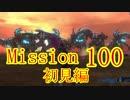 第19位:【地球防衛軍5】初心者、地球を守る団体に入団してみた☆105日目【実況】