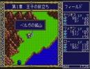 【実況】PCエンジン版『ドラゴンスレイヤー英雄伝説』をはじめて遊ぶ part6