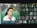 MJやるっぽい 2018年11月二週目三麻編 その7