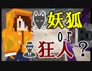 【Minecraft×人狼×自作回路#24】妖狐or狂人? 奴の正体は……?