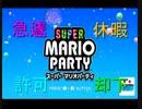 【グループ実況】4人いるつもりでスーパーマリオパーティを実況プレイ パート1
