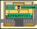 ①【レトロゲーム】がんばれゴエモン外伝2-天下の財宝-