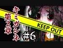 【キミガシネ第2章】多数決ってええやんPart6【実況】