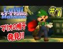 【ルイージマンション】マリオの帽子を発見したぞ!!シリーズ初プレイで実況するぜ!! Part7【3DS】