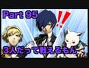 【ペルソナ3 】第95階【初見 】PSP版