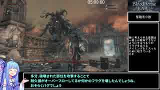 Bloodborne 栗本チャレンジ素手のみノーダメージRTA 24分2秒
