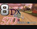 初日から始める!日刊マリオカート8DX実況プレイ570日目