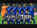 Football Manager 2019の日本人選手ランキング