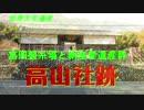 世界文化遺産 高山社跡・・・・富岡製糸場と絹産業遺産群