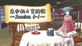 【東方卓遊戯】東方妖々冒険譚【SW2.5】Session 6-1