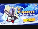 第28位:【実況】突然のカービィタイム スターアライズ 星のダークメタナイト thumbnail