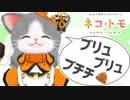 第18位:天使の笑顔で最低な下ネタを発言するネコ!#07【ネコトモ実況】
