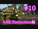 【ARK Extinction】鉄採取ならおまかせアンキロサウルスとメガロケロスをテイム!【Part10】【実況】