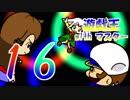 遊戯王withマスター 第十六話