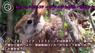 SCP-1033-JP - ヴァーチュアル・ラビット