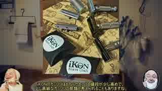 The World of Traditional Shaving 第25回 「iKON Razors」