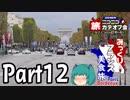 みっくりフランス美食旅ⅡPart12~Champs-Élysées~