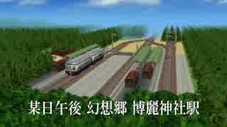 【A列車で行こう3D NEO】帝都國有鉄道開発記 第12巻